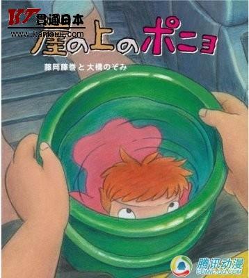 宫崎骏《悬崖上的ponyo》声优公开