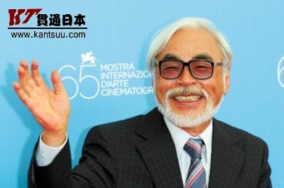 新片威尼斯首映 宫崎骏:我老了 正逼近极限